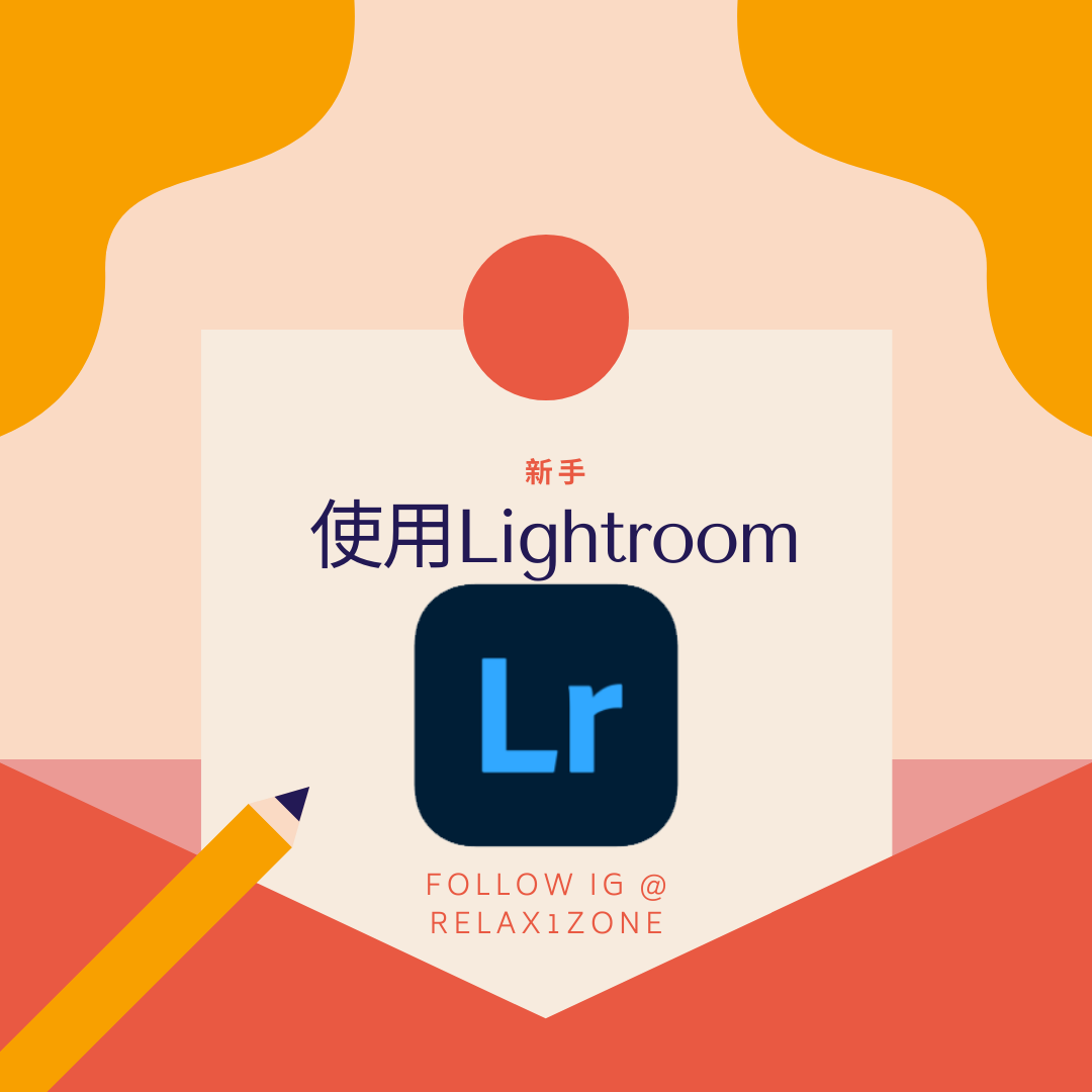 如何使用Lightroom教學